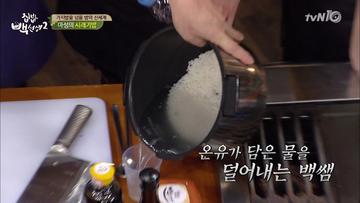 Mr baek homemade food master 2 videos watch online kcon 2 clips forumfinder Choice Image