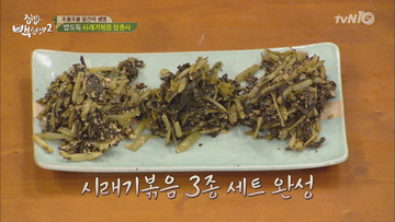 Mr baek homemade food master 2 ep 34 how to make custard 417 forumfinder Choice Image